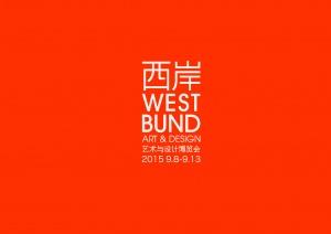 2015西岸艺术与设计博览会