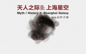 天人之际II:上海星空