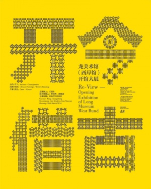 Re-View —Opening Exhibition of Long Museum West Bund