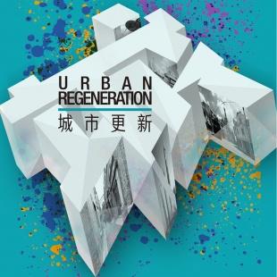 城市更新——上海城市空间艺术季主展览