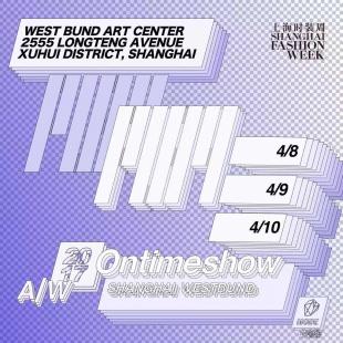 ONTIMESHOW SHANGHAI WEST BUND