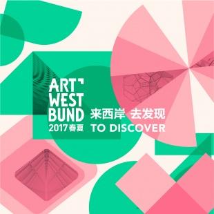 ART WEST BUND 2017 西岸春夏文化艺术季