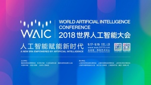 WORLD ARTIFICIAL INTELLIGENCE CONFERENCE 2018
