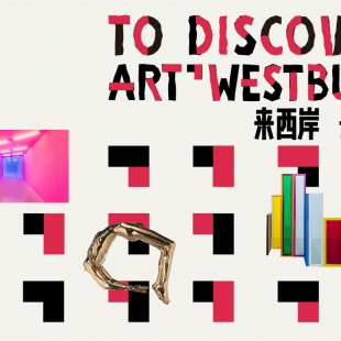 ART WEST BUND 2018 西岸秋冬文化艺术季