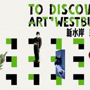 ART WEST BUND 2018 西岸春夏文化艺术季