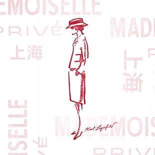 Mademoiselle Privé《走进香奈儿》