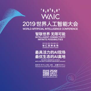 2019世界人工智能大会·徐汇西岸会场