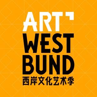 8展联票畅玩2019西岸文化艺术季·秋冬