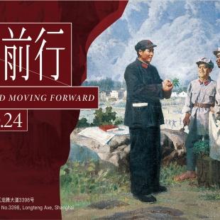 回望与前行——庆祝中国共产党建党一百周年特展